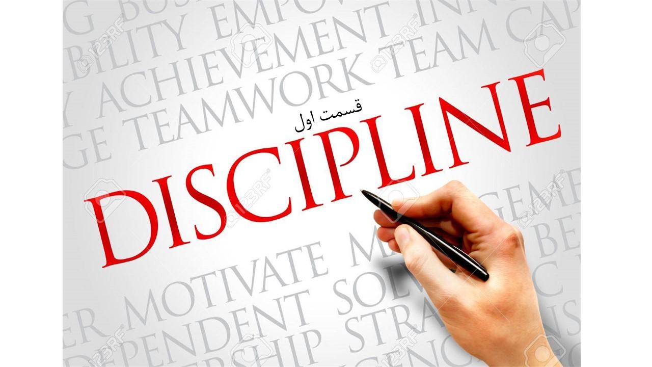 نظم و انضباط در کارآفرینی
