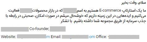 ایمیل درخواست سرمایهگذاری در استارتاپ